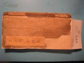 GJ62  手抄本·占卜书·一册··线装·草纸