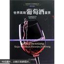 世界高端葡萄酒鉴赏