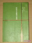一力文库:经济学及赋税之原理(附赠英文原版)