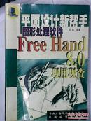 平面设计新帮手图形处理软件 Freehand 8.0现用现查