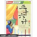 国民阅读文库·国学启蒙书系列:三十六计(双色注音版)