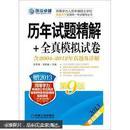 2013同等学力考试:历年试题精解+全真模拟试卷(第9版)