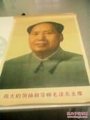 伟人画像毛主席