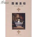 图画圣经 (法)多雷  原图,俞萍  编写,跃格文化  彩绘 人民文学