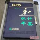 唐山统计年鉴2006年