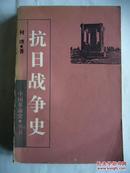 抗日战争史  中国革命史丛书  插页2