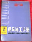 一版一印【建筑施工手册】上册,中国建筑工业出版社