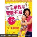 宝宝早教与智能开发:0-3岁
