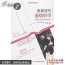 外国哲学名家丛书:奥维德的爱情哲学