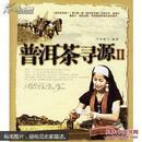 普洱茶寻源(2)