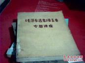 《毛泽东选集》第五卷专题讲座·