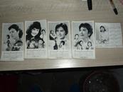 老照片——明星日历照片1981-1982(5张)