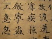 GJ63  手抄本·认字本·一册··线装·草纸