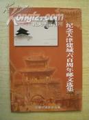 《纪念天津建城六百周年邮文选集》2005年.16开.40元