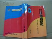 """三维德育研究——""""主编签名本""""   (2002年一印..只印2000册:9品)"""