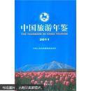 中国旅游年鉴2011