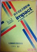 《科学对社会的影响》1984年1期医药专辑(和库)