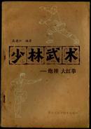 少林武术-炮捶﹑大红拳