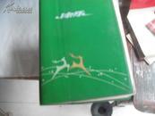 1979年笔记本:快乐(有上海电池厂技校盖章奖品)【有多幅插图和笔迹】