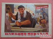 32开文革宣传画--- 自力更生闹革命 艰苦奋斗为人民(立下愚公志 石匠造机器)
