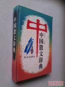 中国散文辞典(精装馆藏书)