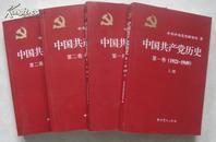 中国共产党历史2卷4册全 2011版中共党史出版社1906页2公斤重