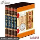 精装国学馆-周易全书(精装全四卷)