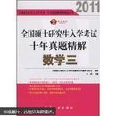2011全国硕士研究生入学考试十年真题精解:数学3