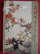 石榴古诗六百首 刘贵斗程君灵著 2009作家出版社出版48B