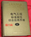 1994.4第一版【电气工程标准规范综合应用手册】  (上)中国建筑工业出版社