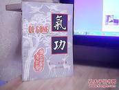 气功 第一、二卷合订本,(1980-1981)含气功杂志创刊号