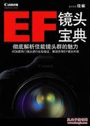 佳能EF镜头宝典--彻底解析佳能镜头群的魅力