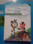 韩文书  培养孩子财商的故事全集