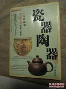 收藏与鉴赏丛书【古典家具雕器】【铜器玉器】【书法字画】【瓷器陶器】【4本】