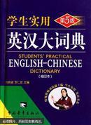 学生实用英汉大词典:缩印本