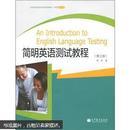 简明英语测试教程(第3版)