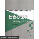 普通高等学校社会学专业主干课系列教材:社会心理学
