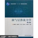 普通高等教育十一五国家级规划教材:油气层渗流力学(第2版)