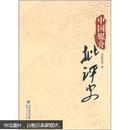 中国媒介批评史