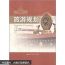"""中国旅游业""""十二五""""高等教育教材:旅游规划"""