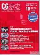 CG杂志 2001-VOL.6[B](含光盘)
