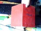 军需工业干部训练班 毕业证书   盒2