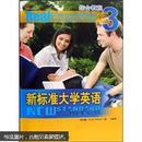 新标准大学英语3:综合教程(附光盘)