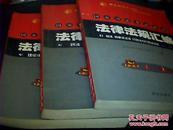 国家司法考试必读法律法规汇编(2011教学版)(全三册)-指南针司法考试命题