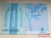 云南教育(1980.8+1982.5)2期合售
