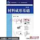 材料成形基础 常春 机械工业出版社