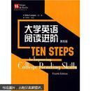 英语技能提高丛书:大学英语阅读进阶(第四版)