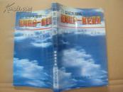"""教育社会一体化探索——""""主编签名本""""   (1997年1版1印..只印1000册;9品)"""