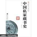 中国专门史文库:中国私家藏书史(修订版)