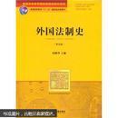 外国法制史(第5版)